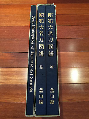 GREAT MASTERPIECES OF JAPANESE ART SWORDS / SHOWA DAI-MEITO ZUFU /English guide