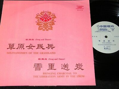 "MILITIAWOMEN OF THE GRASSLAND... / Chinese 10""EP CHINA RECORD COMPANY M-978"