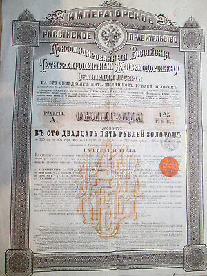 1889 IMPERIAL GOVERNMENT OF RUSSIA  State Bond 125 Gold Rbl.