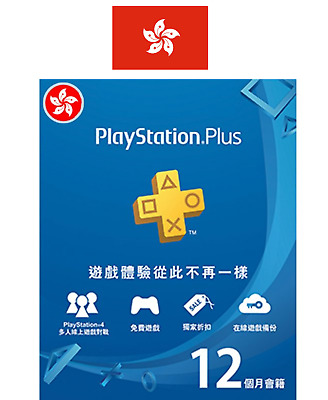 Sony PlayStation Plus 12 Month Membership for Hong Kong PlayStation Account Only