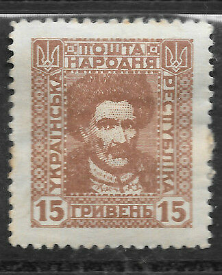 Ukraine Stamps from Civil War period - denomination 15 - see scan