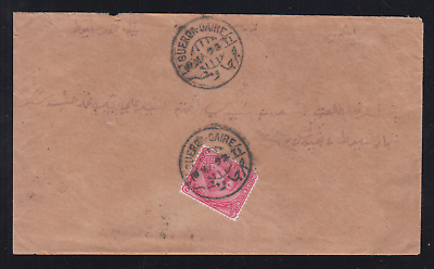 Egypt  1895 Used Cover From Guerga To Assiout Rare Tpo Cds.