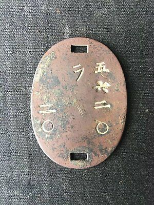 Excavated Japanese wwii Brass Dog Tag - War RELIC
