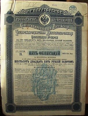 Russian Imp. Government Consolidated 4% Railroad 625 Rubles bond 1889 Series 1.