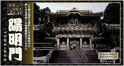 Doyusha NG14 1/175 Scale Japanese Nikko Toshogu Yomeimon (Gold) from Japan