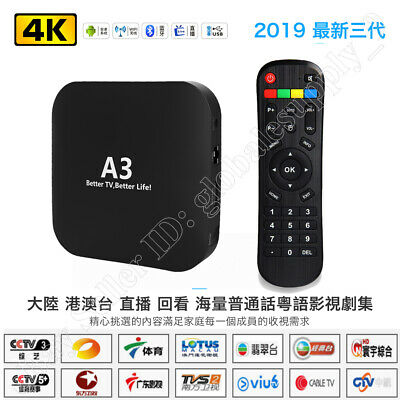 2019 NEWEST A2 same as HTV5 Chinese/HK/TW TV Live IPTV Media