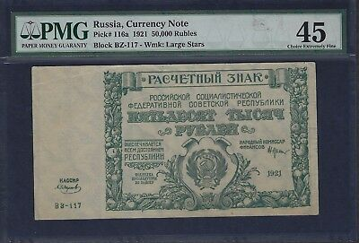 Russia P-116a 1921 PMG Choice XF 45 50,000 (50000) Rubles