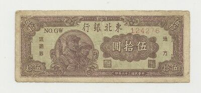 China Tung Pei Bank 50 Yuan 1947 Fine