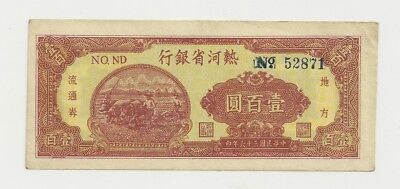 CHINA BANK of REHHER SHEENG 100 YUAN 1947 aUNC