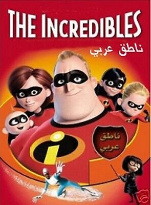 Arabic Egyptian cartoon dvd THE INCREDIBLES egyptian dialect with ENGLISH SUBTIT