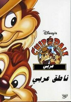 Arabic cartoon dvd CHIP AND DALE here comes the trouble formal arabic funny