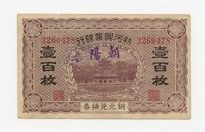 CHINA  HSING YEH BANK of JEHOL  100 COPPERS 1921   overprint CHAO YANG  XF