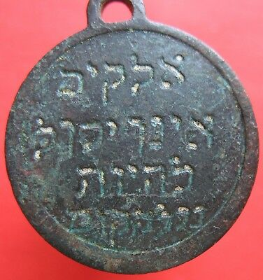 Old Judaica plate from Poland - Hebrew script - symbol - more on ebay.pl