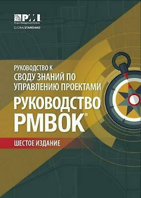 Guide to the Project Management Body of Knowledge (pmbok Guide): (Russian versio