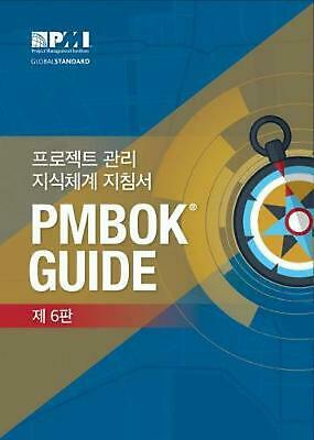 Guide to the Project Management Body of Knowledge (pmbok Guide): (Korean version