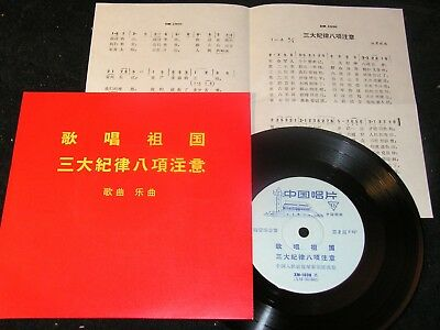 SING OF OUR MOTHERLAND / Chinese SP CHINA RECORD COMPANY XM-1036