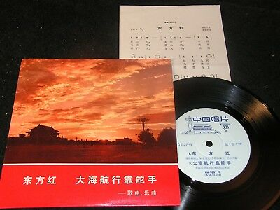 THE EAST IS RED & SAILING THE SEAS .../ Chinese SP CHINA RECORD COMPANY XM-1031