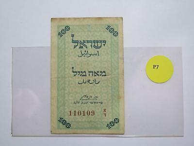 Israel Government 1948 (1952) 100 Mils Carpet Note World Banknote Collection Lot
