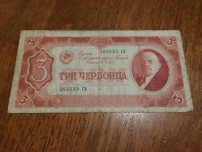 Russia 3 Chervonecs 1937 Soviet Union Banknotes Circulated