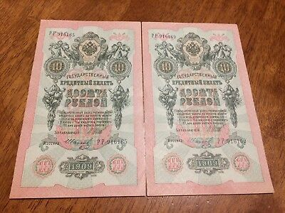 PAIR 1909 USSR Russia 10 Rubles banknotes UNC condition P 11
