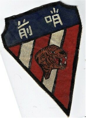 WW II era 76th Fighter Squadron RKO Style Patch