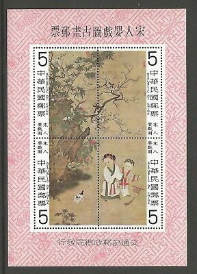 CHINA ROC Stamp #2147e Children Playing Winter Day SUNG S/S MINT NH CV $27.50
