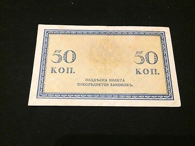 Russia 50 kopeks 1919 Russia Banknotes XF Condition !!!!!!