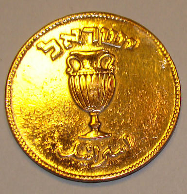 NLM KM#11 10 Pruta Copper Israeli Israel Coin from the Prutah Series Holy Land
