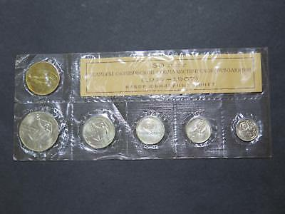 Russia Jubilee 1917 1967 October Socialist Revolution Set Coin Collection Lot