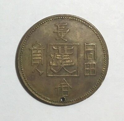 Early Years Chinese Token High Grade
