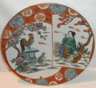 Japanese Kutani Rooster Chickens Maiden Plate Charger, Dharumas On Back