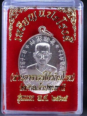 Silver Plated  Coin Old NGOE KIM KOEY B.E. 2519 Thai Buddha Amulet
