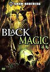 Black Magic Shaw Brothers Dvd 100% Original Production Brand New And Not A Copy!