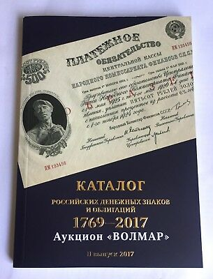 Catalog Of Russian Paper Money 1769 -1917 Moscow Auction House Wolmar 2017