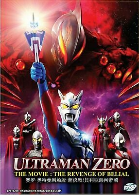 Anime DVD ULTRAMAN ZERO THE MOVIE TV THE REVENGE OF BELIAL Japan Box Set New