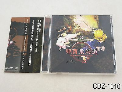 Zun's Music Collection 4 Retrospective 53 minutes Touhou Music CD Toho US Seller