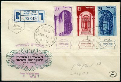Israel Holidays '53  Scott#75/77 Tabs  On Reg-Petah Tiqwe  First Day Cover To Ny
