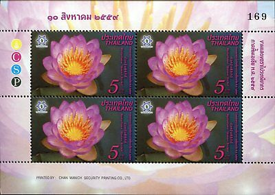 Thailand 2016 Asian International Stamp Exhibition, Lotus, 4er Kleinbogen MNH
