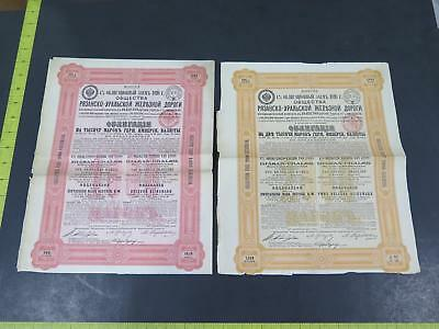 Imperial Russia Russian St.peters Mark Rubel Rouble Antique Stamped Bond Lot Hhh