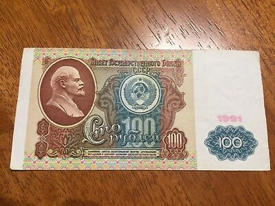 RUSSIA banknotes 100 rubles 1991 in circulated condition P 242