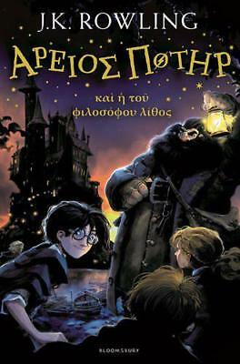 HARRY POTTER AND THE PHILOSOPHER'S STONE (Ancient Greek) Greek Edizione)