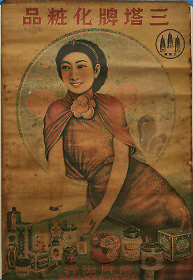 Vintage Chinese Shanghai Cosmetics Advertising Poster Reprint Of 1930s