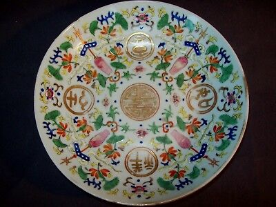 UNUSUAL CHINESE 19th C FAMILLE ROSE BAJIXIANG SHOU PORCELAIN PLATE DISH VASE