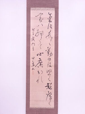 3681139: Japanese Wall Hanging Scroll / Hand Painted / Calligraphy