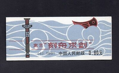 CHINA Stamp Booklet 1981 (4) FABLE