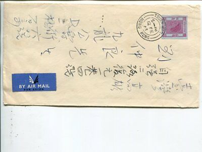 Hong Kong 50c aerogramme cut-out on air mail cover to Taiwan 1963