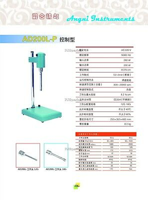 2015 New Lab Homogenizer Disperser Mixer AD200L-P 300-23000RPM 12 & 18 G il