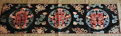 Antique  Chinese embroidered panel with large  characters 19th century.