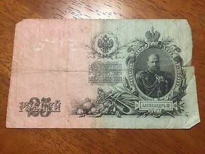 Russia 25 Rubles 1909 Banknotes Circulated Condition P 12