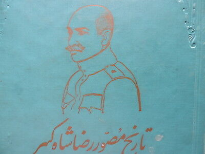Persia Pahlavi Persian Reza Shah The Great Profusely Illustrated Extremely Rare